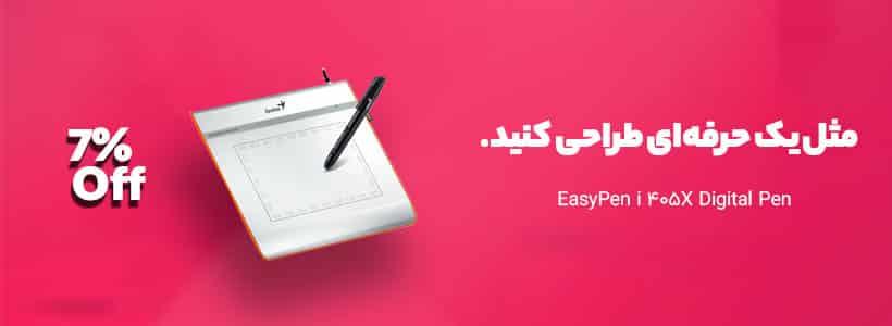 قلم دیجیتال i-405X