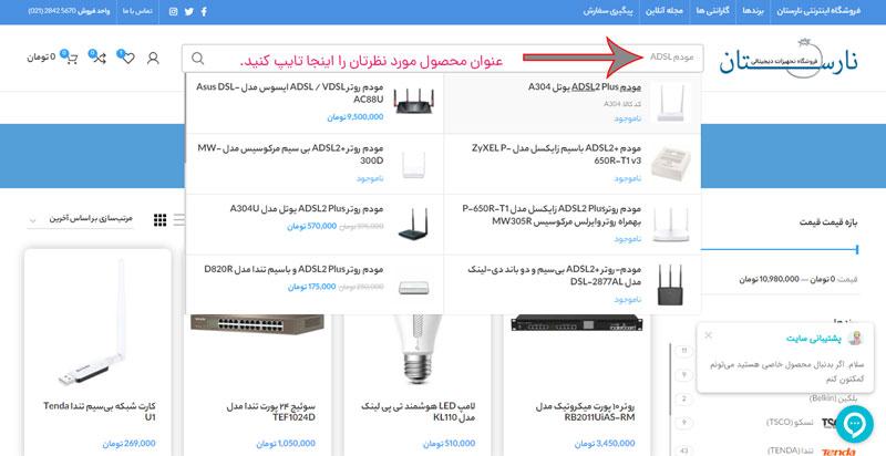 جستجوی محصول